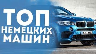 видео Немецкие автомобили
