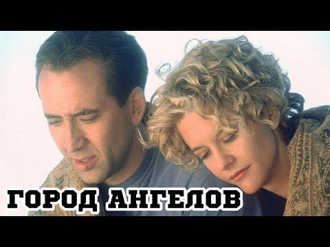 Город ангелов (1998) «City Of Angels» - Трейлер (Trailer)