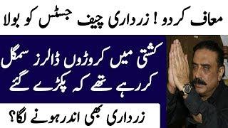 Asif Ali Zardari Case In Supreme Court   The Urdu Teacher