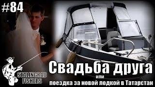 Свадьба друга или поездка за новой лодкой в Татарстан