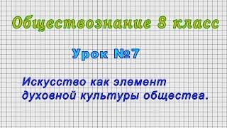Обществознание 8 класс (Урок№7 - Искусство как элемент духовной культуры общества.)