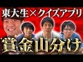 【検証】東大生3人ならクイズアプリで賞金GETできるのか!?超ガチ10問連続正解チャレンジ