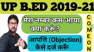 Up b.ed objection 2019 नम्बर कम आया आपत्ति कैसे करें | up b.ed result 2019 | up b.ed rank 2019 |