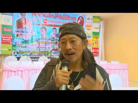 แอ๊ด คาราบาวพูดถึงการจัดมวยระดับโลก ในวันที่ 15 พ.ค.58 ที่วัดพุน้อย
