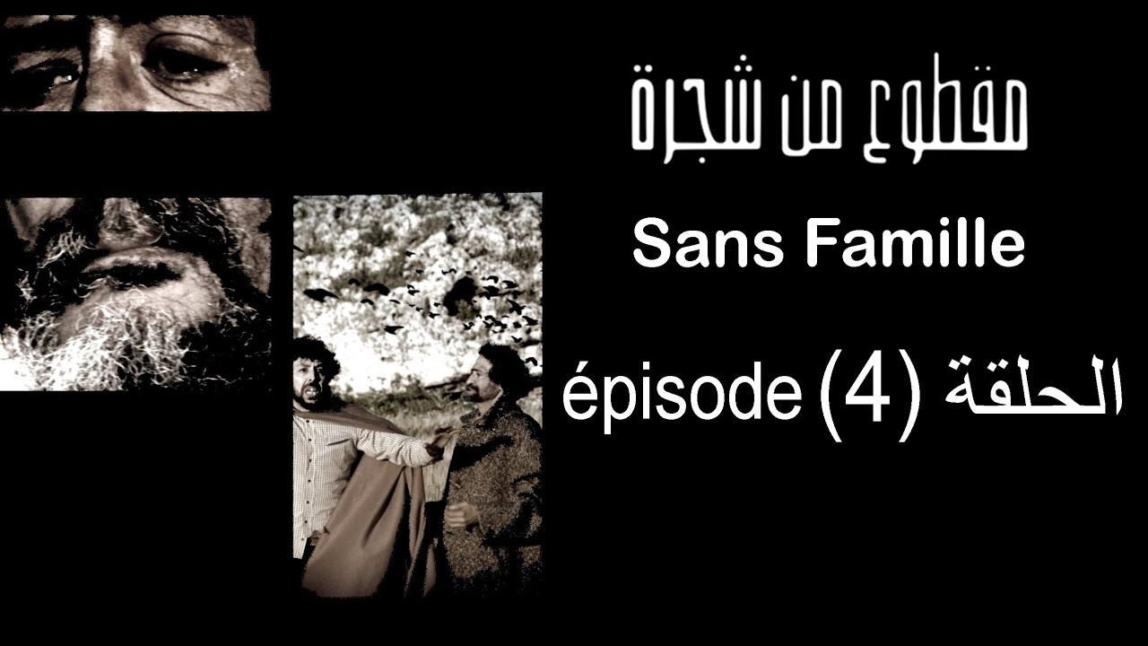 MA9TOU3 MEN CHAJARA  (SANS FAMILLE)  Épisode -مقطوع من شجرة الحلقة -4