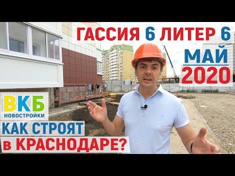 Краснодар, Гассия 6 Литер 6, Гидрострой (Почтовый) ВКБ новостройки, обзор квартир | Цены в мае 2020