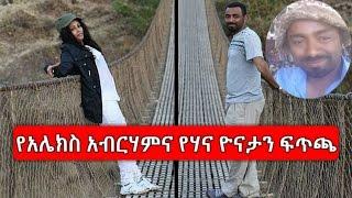 Ethiopian Writer Alex Abrham and Hanna Yonathan