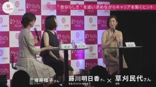 【WOMAN EXPO TOKYO 2018】 日経WOMAN創刊30周年記念 連載「妹たちへ」...