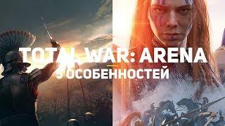 5 интересных особенностей Total War: Arena