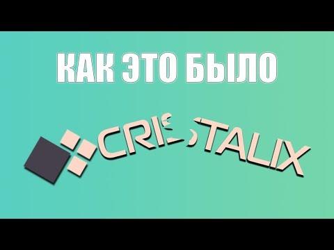 РАЗВАЛ CRISTALIX, КАК ЭТО БЫЛО (melharucos 19.08.2017)