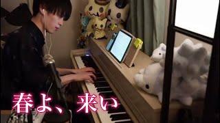【ピアノ】春よ、来い / 松任谷由実 弾いてみた