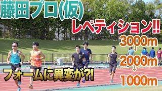 【藤田プロの(仮)のレペティション】3000m-2000m-1000m!!あれっ?