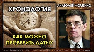 Анатолий Фоменко. Как можно проверить даты?