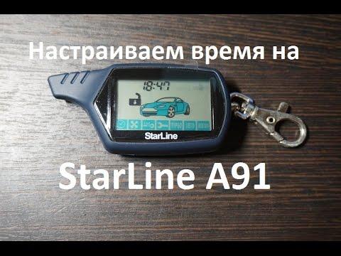 Как настроить время на брелке starline a91