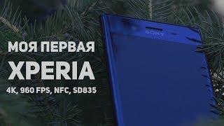 Распаковка Xperia XZ Premium. По фото обычный, по видео супер!