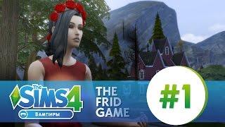 The Sims 4: ВАМПИРЫ #1