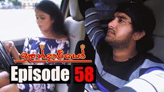 Ilandariyo - ඉලන්දාරියෝ | Episode 58 | 31 - 03 - 2021 | Siyatha TV Thumbnail