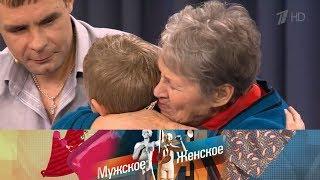 мужское / Женское - Письма до востребования. Выпуск от 30.01.2018