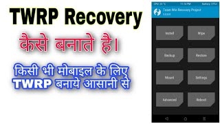 Twrp Recovery Kaise banate hai, port twrp Recovery for any device, twrp recovery Kaise port kare,