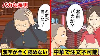 【実話】頭が悪すぎて漢字が読めない長男...中華料理屋で何も読めなかった。