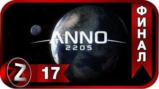 Anno 2205 Прохождение на русском FullHD PC - Часть 17 Финал Штаб-квартира
