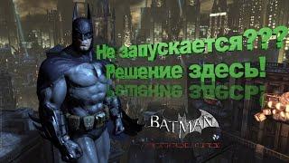 Что делать если не работает игра Batman Arkham City на PC
