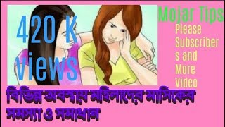 Mojar Tips || বিভিন্ন অবস্থায় মহিলাদের মাসিকের সমস্যা ও সমাধান || Women Health Tips
