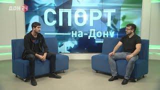 Спорт-на-Дону от 12 ноября 2019