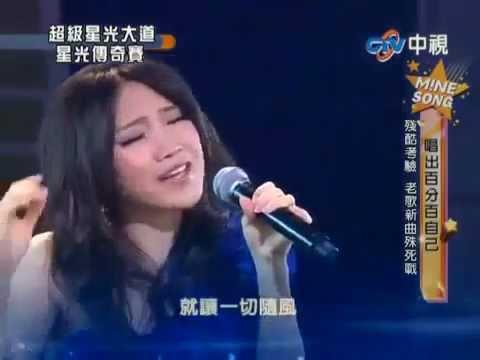 Janice Yan 閻奕格 - 让一切随风