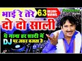 Download भाई रे तेरे दो दो साली | BHAI RE TERE DO DO SAALI || BRAND NEW HARYANVI DJ SONG MP3 song and Music Video