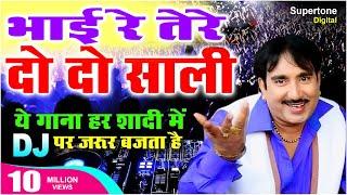 भाई रे तेरे दो दो साली | BHAI RE TERE DO DO SAALI - POPULAR HARYANVI DJ SONG | RAJESH SINGHPURIA