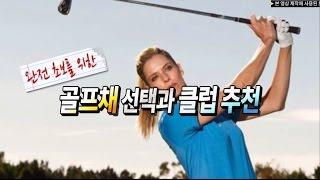 [썰킹 골프] 완전 초보를 위한 골프채 선택과 클럽 추천