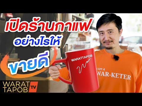 เปิดร้านกาแฟอย่างไร ให้ขายดี | วิธีหาเงินและทำธุรกิจให้ประสบความสำเร็จ EP25