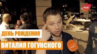 День рождения Виталия Гогунского 2017. Виталий Гогунский,  Кузя из Универа празднует день рождения