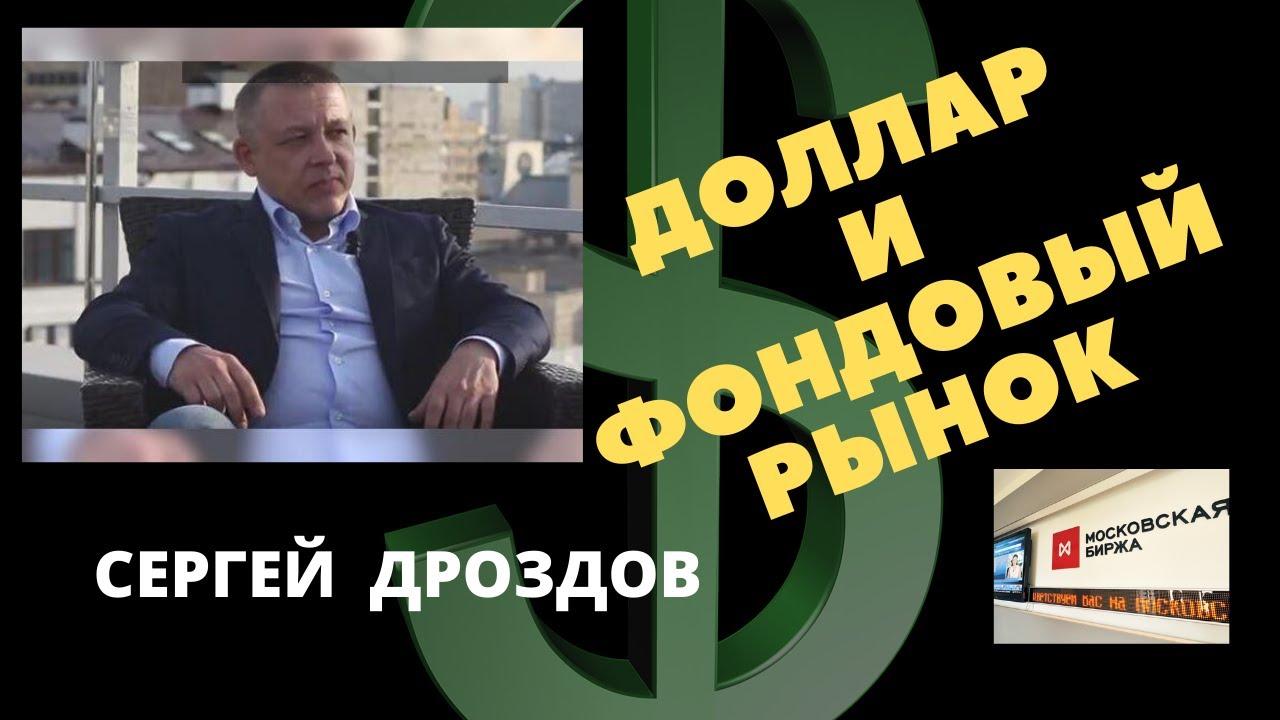 Сергей Дроздов - Доллар и фондовый рынок