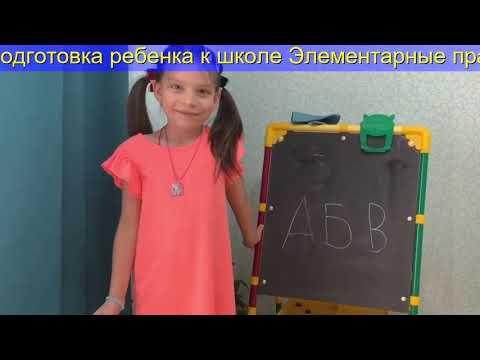 Подготовка ребенка к школе. Психология ребенка