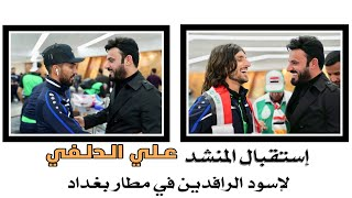 استقبال المنشد علي الدلفي الى اسود الرافدين اليوم في مطار بغداد الحبيبه