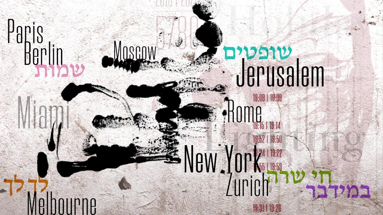 Hidur Design's Jewish Calendar 5780
