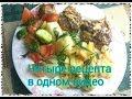 Четыре рецепта дня два вида картошки овощной салат котлеты с сыром запеченные в духовке