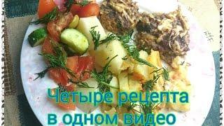 Четыре Рецепта дня: Два вида картошки, Овощной салат, Котлеты с сыром запеченные в духовке