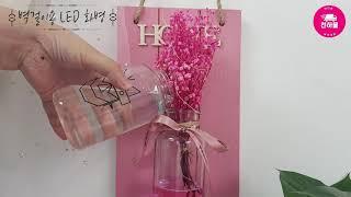 벽걸이용 LED 유리 화병 벽 장식 인테리어 화병 꽃꽃…
