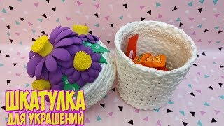 Casket for sweets