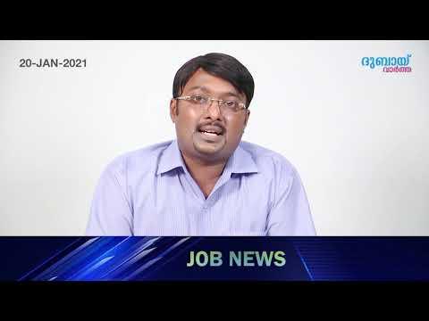 DR Courier, Multi-National Auditing Firm, UAE യിലെ പ്രമുഖ Restaurant തുടങ്ങിയവയിൽ നിരവധി ഒഴിവുകൾ