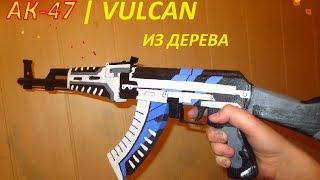 Как сделать AK-47 | VULCAN из CS:GO Своими руками!