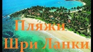 Обзор лучших пляжей Шри Ланки ноябрь 2016