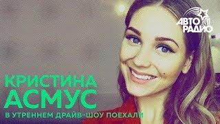Кристина Асмус про поклонника Кремле и домашние пирожки