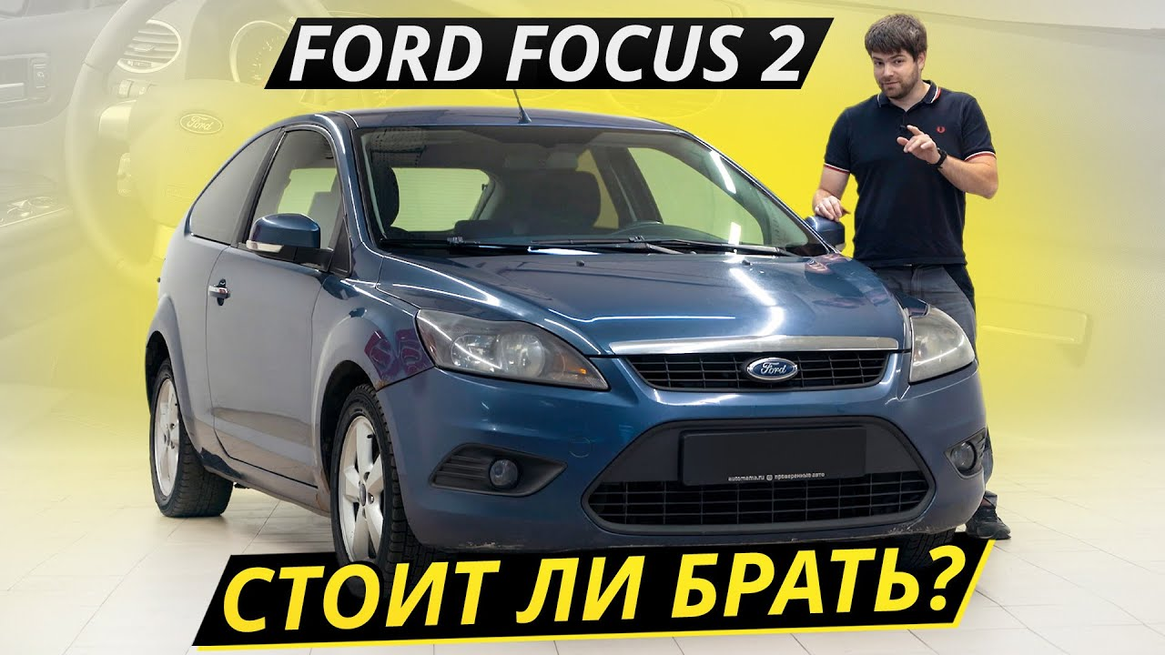 Ford Focus 1.6 TDCi (2006) - POV Drive