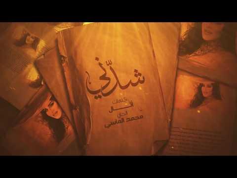 Ahlam - Shadini (EXCLUSIVE)   أحلام - شدني (حصريا)   2017