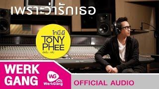 เพราะว่ารักเธอ - TONY PHEE(Official Audio)