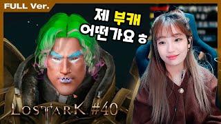 연두부의 로스트 아크(LOST ARK) 스토리 #40